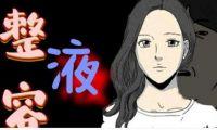 动画电影《整容液》最新中文预告公开