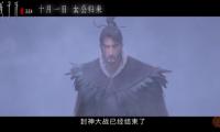 国产动画电影《姜子牙》新预告:苏妲己首次亮相