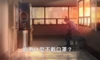 动画电影《整容液》公开中字预告片