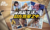 《高能手办团》公测宣传片走红 高能生活态度引共鸣