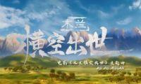 动画电影《木兰:横空出世》公开了同名主题曲MV