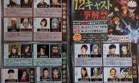 TV动画《咒术回战》宣布追加12名声优