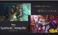 《迪士尼 扭曲仙境》放出反派概念角色动画宣传片