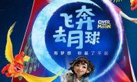 动画电影《飞奔去月球》官方发布中文预告