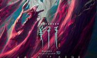 国产动画电影《姜子牙》发布终极海报