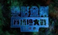 Netflix动画《变形金刚 地球崛起》中文先导预告公开!