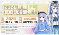 2020首届草原动漫嘉年华定档10月17-19日