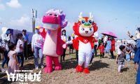 动画电影《许愿神龙》亮相潍坊国际风筝会