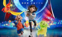 """动画电影《飞奔去月球》发布全新预告片""""团圆晚餐"""""""