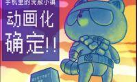 微博热门IP《手机里的浣熊小镇》宣布确定动画化