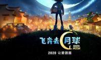 动画电影《飞奔去月球》发布了定档预告