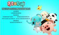 《奇奇和努娜》亮相中国国际动漫节
