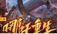 """动画电影《新神榜:哪吒重生》发布""""封神榜重排""""版定档预告及海报"""