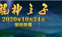 奇幻冒险动画电影《龙神之子》又曝新海报