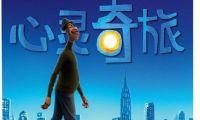 动画片《心灵奇旅》公开北美正式预告片和国际版海报