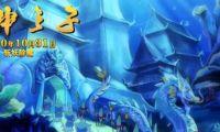 动画电影《龙神之子》宣布调档10月31日全国上映