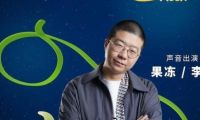 李诞首度配音动画电影《飞奔去月球》中饰演月球精灵