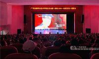红色动画电影《湘江1934•向死而生》高校巡回放映启动