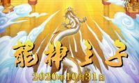 国产动画《龙神之子》再次曝光新的物料