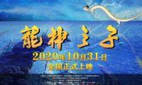 """奇幻冒险动画电影《龙神之子》发布""""倒计时4天""""版海报"""