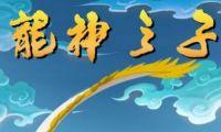 奇幻冒险动画电影《龙神之子》全国欢乐上映