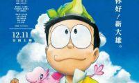 动画电影《哆啦A梦:大雄的新恐龙》宣布定档12月11日