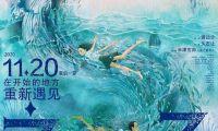 电影《海兽之子》再次定档 将于11月20日上映