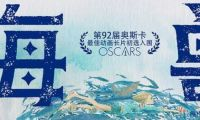 动画电影《海兽之子》发布了由黄海设计的定档海报