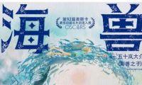 电影《海兽之子》发布定档海报  将于11月20日全国上映