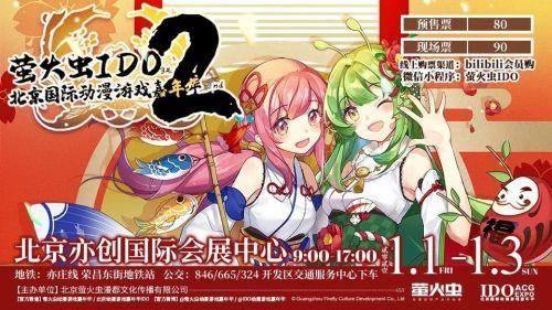 萤火虫IDO北京国际动漫嘉年华2nd于2021年1月1日-1月3日开展