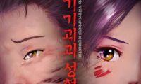 动画电影《奇奇怪怪:整容液》公开了4DX版海报