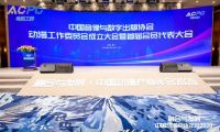中国动漫产业年会2020圆满举行