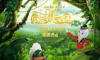 动画电影《魔法鼠乐园》片方发布一系列海报和预告