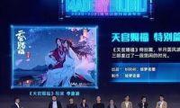 《天官赐福》动画特别篇预告 明年2月16日播出