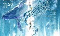 动画《海兽之子》震撼视觉呈现!