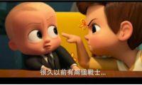 梦工厂动画《宝贝老板2》中文预览