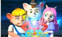 动画电影《魔法鼠乐园》将于2021年1月23日全国欢乐上映