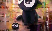 国产动画电影《罗小黑战记》宣布将在北美上映