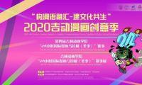 """第四届吉林动画学院""""24小时国际漫画马拉松(冬季)大赛""""隆重启幕"""