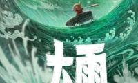 导演不思凡推新作《大雨》 三个关键词来形容