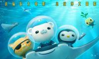 电影《海底小纵队1:火焰之环》正式开启为期23天的路演巡游之旅