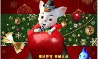 动画电影《魔法鼠乐园》定档明年1月