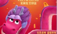 动画电影《许愿神龙》曝好运环绕版海报 元旦点映火热预售