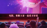 动画电影《许愿神龙》曝好运环绕版海报