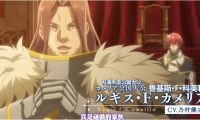 TV动画《苍之骑士团》公开最新角色PV