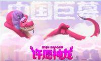 动画电影《许愿神龙》发布CGS中国巨幕专属海报