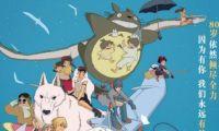 宫崎骏珍爱之作《崖上的波妞》全国热映  知名动画导演致敬