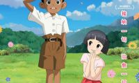 动画电影《温泉屋的小老板娘》发布羁绊版角色海报