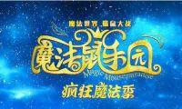 """动画电影《魔法鼠乐园》发布""""黑暗城堡""""和""""中心密林""""场景海报"""