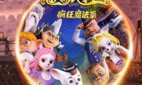 动画电影《魔法鼠乐园》开启超前点映  1月23日全国上映